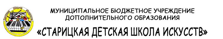 "МБУ ДО ""СТАРИЦКАЯ ДШИ"""